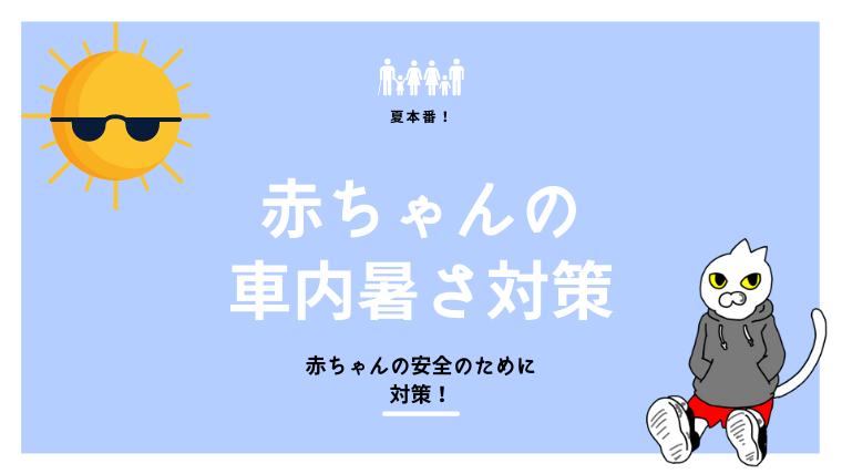 【総まとめ】夏本番!車内の赤ちゃんの暑さ対策【〇〇は危険】