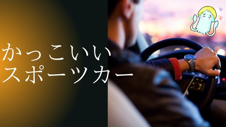 【20代が選ぶ】かっこいいスポーツカーランキング【2021】